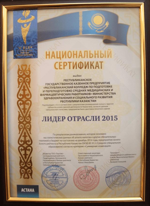 certificate - Заңды документтер