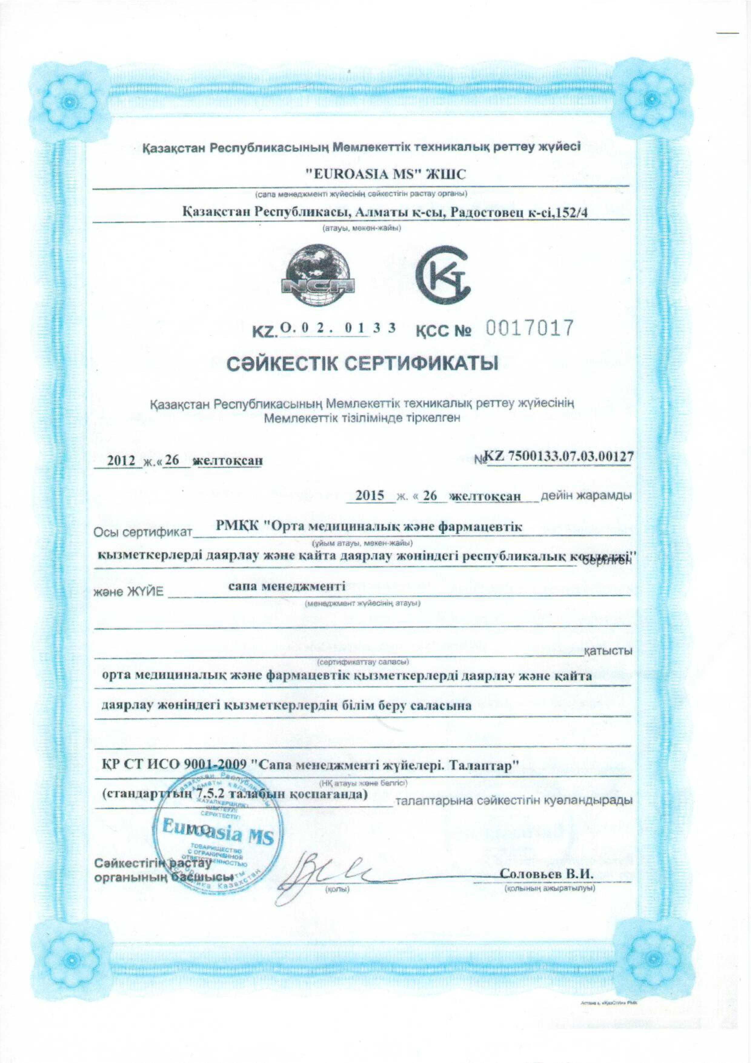 doc3 - Правоустанавливающие документы