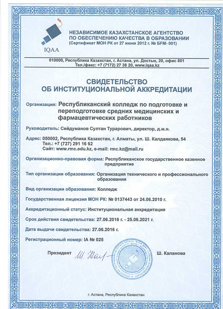 cert instutional kk - Specialized accreditation