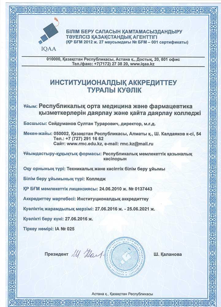 cert instutional ru - Правоустанавливающие документы