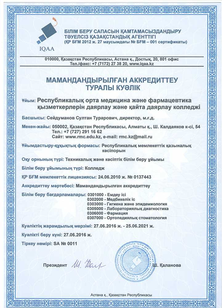 cert specialized kk - Specialized accreditation