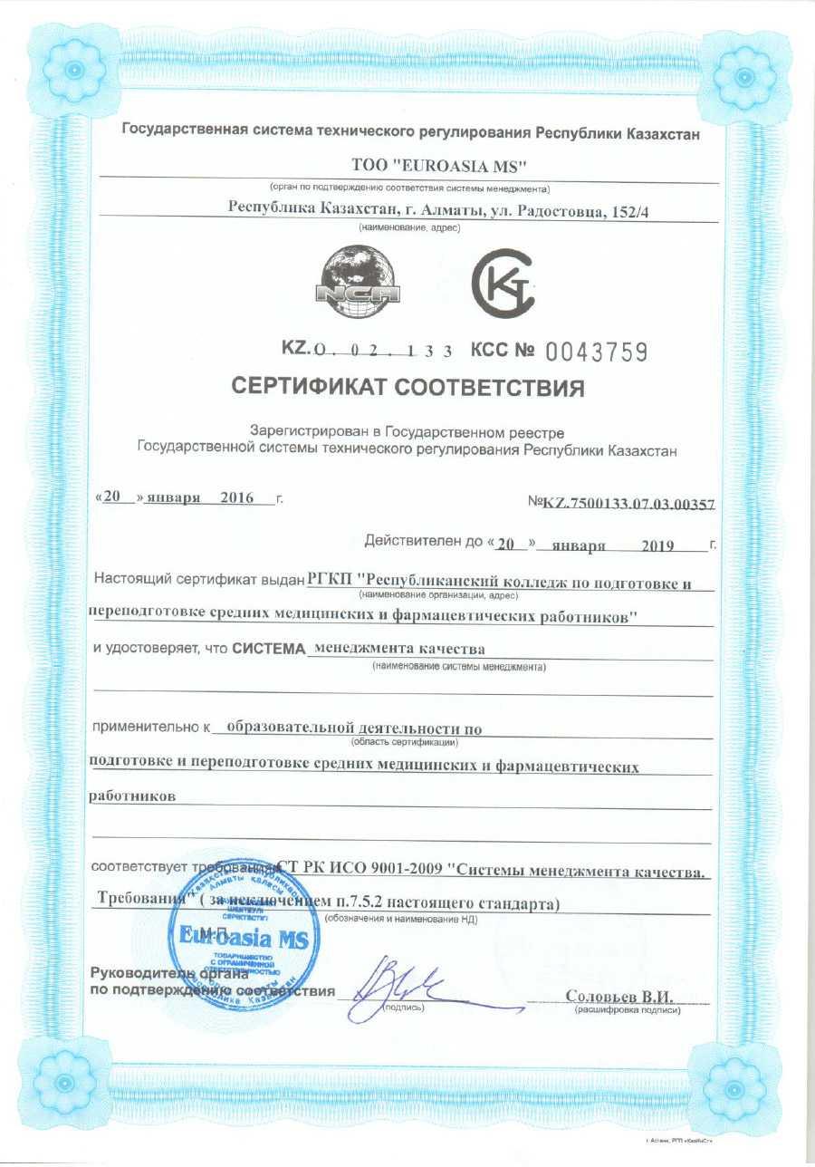 iso 2019 ru - Правоустанавливающие документы