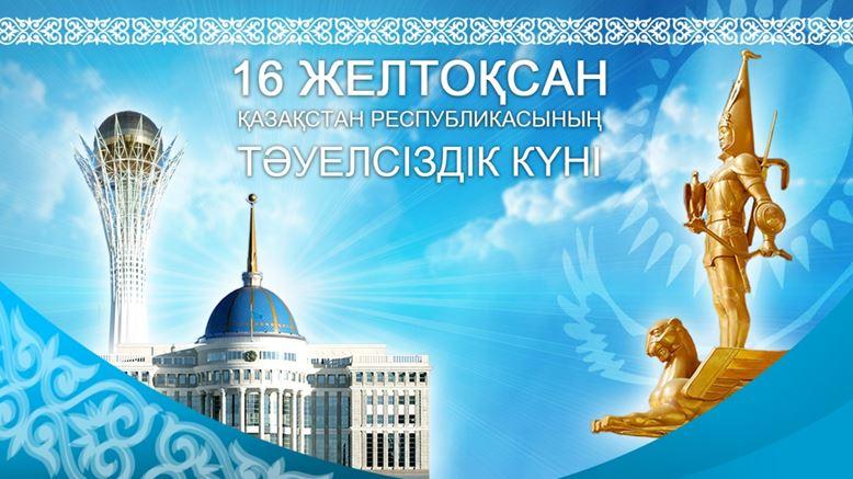 162 - Қазақстан Республикасының тәуелсіздік күнімен