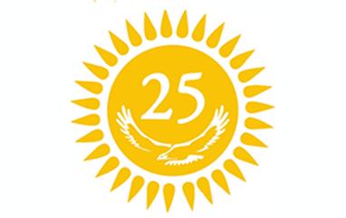 25 - Қазақстан Республикасының тәуелсіздік күнімен