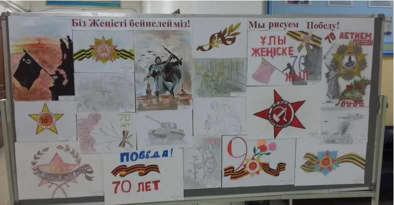 70 jenis - Ұлы Отан соғысы Жеңісінің 70 жылдығына арналған «Біз Жеңісті бейнелейміз!» атты сурет көрмесі