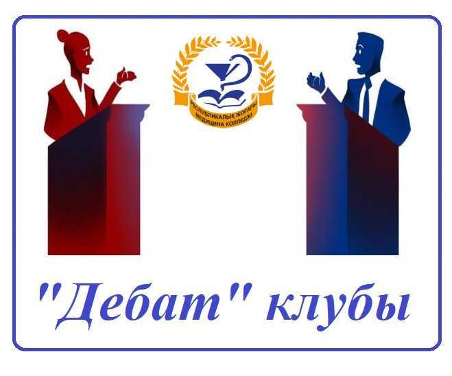 debat club - Клуб дебатов