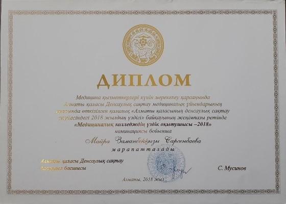 diplom - Ғылыми-әдістемелік орталық