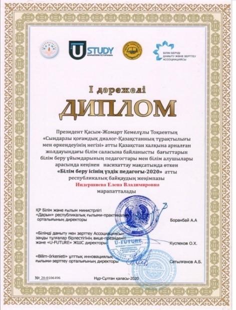 diplom3 - Ғылыми-әдістемелік орталық