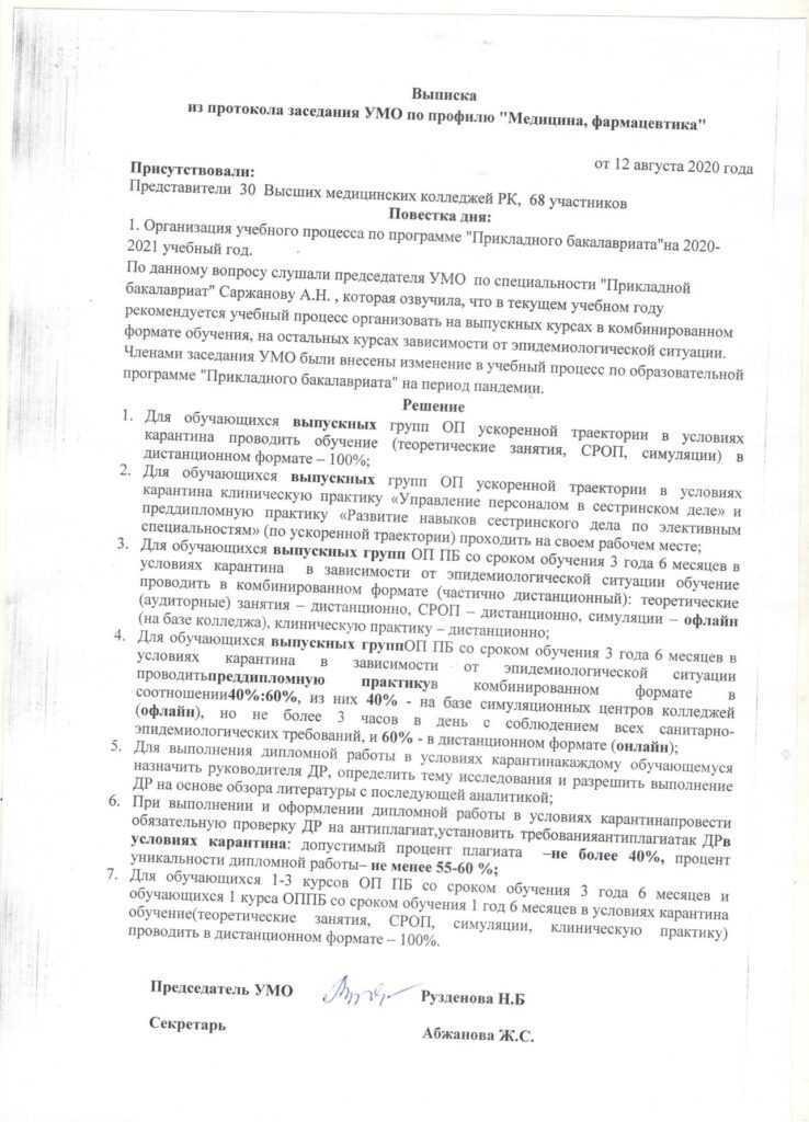 medicina farmacevtika 738x1024 - Медицина, фармацевтика