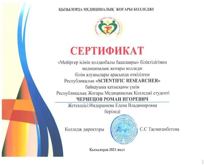 sert - Научно-методический центр