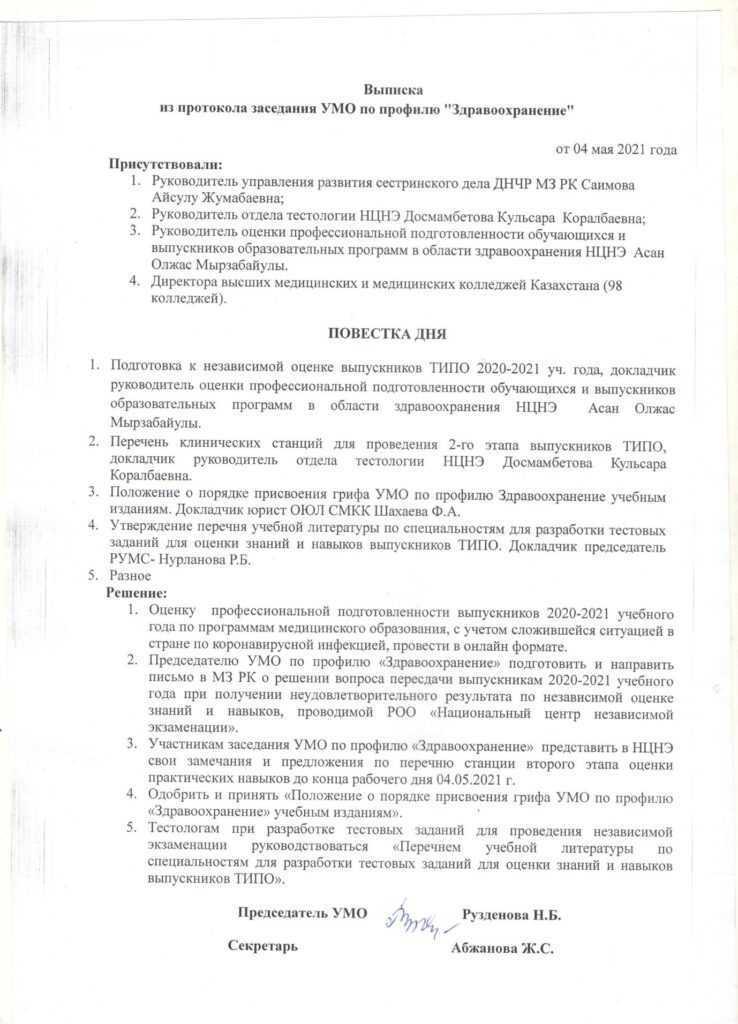 zdravoohranenija 738x1024 - Заседание по подготовки выпускников 2020-2021 года к независимой экзаменации